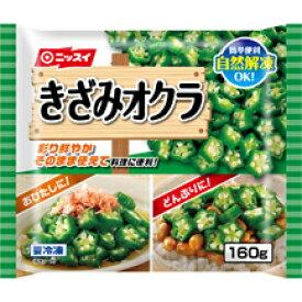 【送料無料】ニッスイ きざみオクラ 160g×20袋(1ケース) 【冷凍】