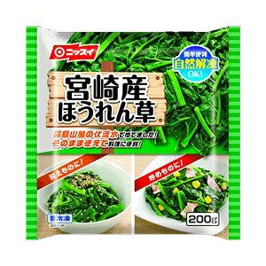日本水産 宮崎産ほうれん草 200g ×15個 (送料無料)(冷凍食品)/冷凍野菜 /お料理素材 /和え物 /炒め物