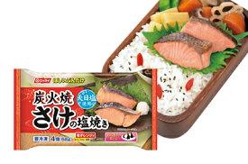 【送料無料】ニッスイ 炭火焼さけの塩焼き68g×14袋(1ケース) 【冷凍】