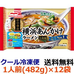【送料無料】マルハニチロ 横浜あんかけラーメン  1食(482g)×12袋(1ケース) 【冷凍】横浜を中心に「サンマー麺(生碼麺)」の名で根強い人気のラーメンです。麺はコシのある本格中華の卵