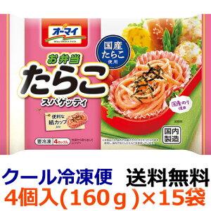 【送料無料】オーマイ お弁当たらこスパゲッティ 160g(4個)×15袋(1ケース)【冷凍食品】国産たらこを使用した、冷めても美味しいたらこソース。風味の良い国産のりをトッピング。便利