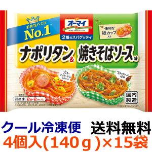 【送料無料】オーマイ 2種のスパゲッティ ナポリタン&焼きそばソース味 140g(4個)×15袋(1ケース)【冷凍食品】人気の2種類の味が楽しめるアソートタイプのお弁当用スパゲッティ。便