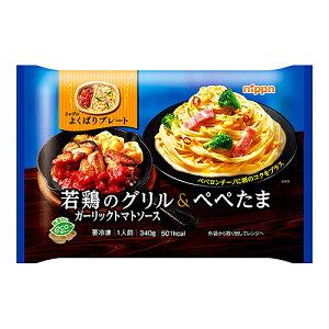 日本製粉 よくばりプレート若鶏のグリルガーリックトマトソース&ぺぺたま 340g ×12袋(送料無料)(冷凍食品)/電子レンジ /ガーリック /トマトソース /グリルチキン /ペペロンチーノ