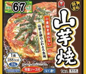 【送料無料】かねます 鉄板屋 山芋焼 230g×16袋(1ケース) 【冷凍】