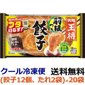 イートアンド 大阪王将羽根つき餃子314g×20袋【送料無料】【冷凍食品】
