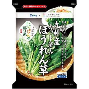 デルシー 九州産カット済ほうれん草 200g×12個 【冷凍食品】