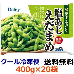 【送料無料】デルシー 塩あじえだまめ 400gX20袋【冷凍食品】Delcy 日本アクセス かるく塩味を付けてありますので、色鮮やかで風味豊かな味を流水解凍でもお召しあがりいただけます。