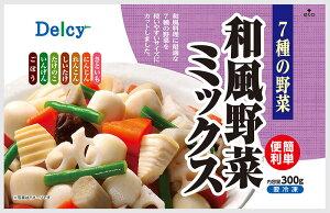【送料無料】デルシー 和風野菜ミックス 7種 袋300g×20袋(1ケース) 【冷凍】