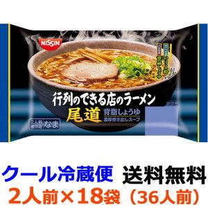 日清食品 行列のできる店のラーメン 尾道 2人前(352g)X18袋【送料無料】【冷蔵配送】食べごたえのある太麺と、和風だしをきかせたっぷりの背脂を浮かべた醤油スープです。小豆島「醤の