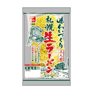 北の麺自慢 菊水 味わいづくり札幌生ラーメン 三人前×3個【送料無料】【冷蔵食品】