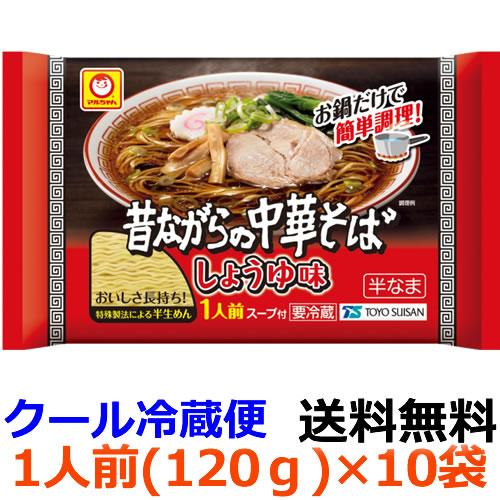 【送料無料】マルちゃん 昔ながらの中華そば しょうゆ味 120g (めん90g)×10個 【冷蔵】