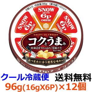 雪印メグミルク 6Pチーズ コクとうまみ 96g(6個入り)×12個 【送料無料】【冷蔵】こだわりの乳酸菌で熟成させたうまみ成分(アミノ酸)たっぷりのゴーダチーズ「芳醇ゴーダ」を40%使用し