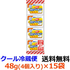 雪印メグミルク カマンベール入りベビーチーズ 48g(4個入り)×15袋【送料無料】【冷蔵】なめらかでクリーミーなカマンベール入りベビーチーズです。