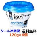 イーセイ スキル 120g×6個 【送料無料】【冷蔵】Isey SKYR 日本ルナ アイスランド発!高たんぱく&脂肪0の乳製品! まるでシルクのようになめらかな食感! アイスランドの伝統レシピで作って