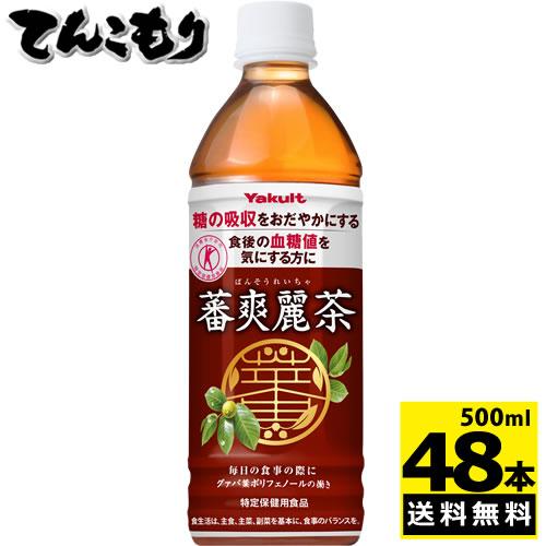 ヤクルト 蕃爽麗茶 500ml×24本×2ケース 【送料無料】