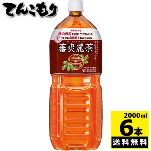 ヤクルト 蕃爽麗茶 2L×6本 【送料無料】