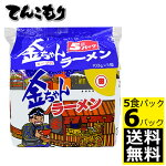 徳島製粉金ちゃんラーメン5食入しょうゆ味×6個(1ケース)【送料無料】自信作のロングラン商品です。