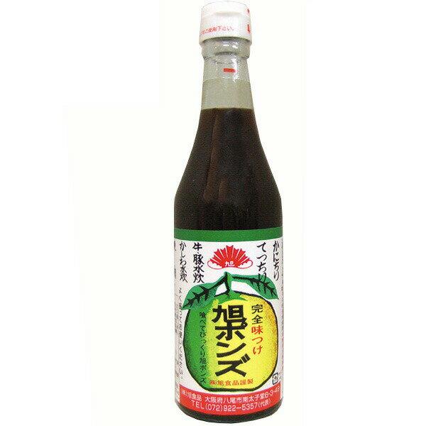 【秘密のケンミンSHOWに紹介されました】大阪の味 旭ポン酢 360ml 旭ポンズ 旭ぽんず 【食品】