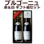 ドルーアンブルゴーニュ赤&白ワインギフトセット(2本セット)【送料無料】フランスワイン各750mlマランジュプルミエ・クリュ赤ワインミディアムボディシャブリレゼルヴ・ド・ヴォードン白ワイン辛口ギフトJD-13101
