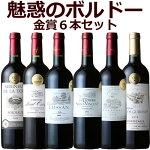 ボルドー金賞赤ワイン6本セット【送料無料】フランスワイン各750mlAOCボルドーフルボディ全て2016年ヴィンテージ!