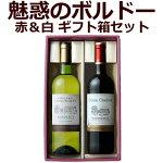 ボルドー赤&白ワインギフトセット(2本セット)【送料無料】フランスワイン各750mlAOCボルドーフルボディ辛口