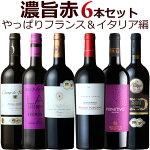 濃旨フルボディ赤ワイン6本セット【送料無料】金賞ワイン入りフランスワインイタリアワイン各750mlAOCボルドーフルボディ