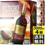 エルテコテンプラニーリョ3LBIB4箱入り【送料無料】赤ワインミディアムボディスペインボックスワイン(紙パックワイン)Eltecho赤ワインセット3000ml