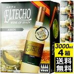 エルテコアイレン3LBIB4箱入り【送料無料】白ワイン辛口スペインボックスワイン(紙パックワイン)EltechoAirén白ワインセット3000ml