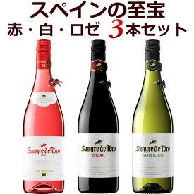 トーレス サングレ・デ・トロ 赤・白・ロゼ 3本セット各750ml スペインワイン 【送料無料】