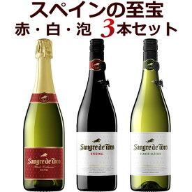 トーレス サングレ・デ・トロ 赤・白・泡 3本セット各750ml スペインワイン 【送料無料】