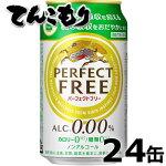 キリンパーフェクトフリー350ml×24本(1ケース)【送料無料】ノンアルコールビールテイスト飲料レギュラー缶「脂肪の吸収を抑える」「糖の吸収をおだやかにする」ダブル機能!