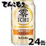 キリン零ICHI(ゼロイチ)350ml×24本(1ケース)【送料無料】ノンアルコールビールテイスト飲料上品なコクとすっきりとした後味を実現!