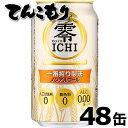 キリン 零ICHI(ゼロイチ) 350ml×48本(2ケース)【送料無料】ノンアルコールビールテイスト飲料 上品なコクとす…