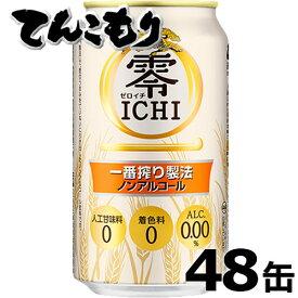キリン 零ICHI(ゼロイチ) 350ml×48本(2ケース)【送料無料】ノンアルコールビールテイスト飲料 上品なコクとすっきりとした後味を実現!