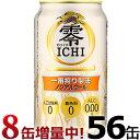【在庫あり】今だけ8缶増量中! キリン 零ICHI(ゼロイチ) 350ml 48缶+8缶(2ケース)【送料無料】ノンアルコー…