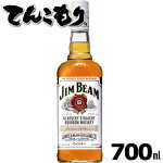 ジムビーム700ml40度アメリカケンタッキーバーボンウイスキーサントリー正規品とうもろこしの香ばしさや甘みのある、マイルドな味わいが特長です。