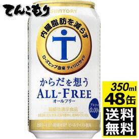サントリー からだを想うオールフリー 350ml×48本(2ケース)【送料無料】ノンアルコールビールテイスト飲料 レギュラー缶