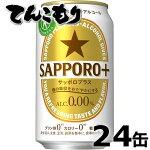 SAPPORO+(サッポロプラス)350ml×24本(1ケース)【送料無料】ノンアルコールビールテイスト飲料レギュラー缶食事と一緒に楽しめる、スッキリ爽やかな味わい!