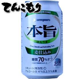 本旨 糖質70%OFF 麦仕込み 350ml×24缶 2ケース(48缶)【送料無料】 ほんうま HITEJINRO アルコール分 4%以上5%未満 リキュール(発泡性) ビール系飲料 新ジャンル