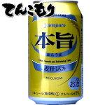 本旨麦仕込み350ml×24缶2ケース(48缶)【送料無料】ほんうまHITEJINROアルコール分5%リキュール(発泡性)ビール系飲料新ジャンル