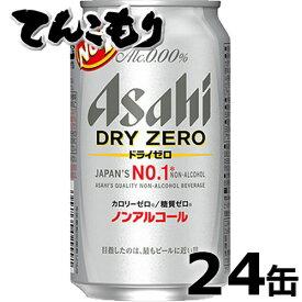 """アサヒ ドライゼロ 350ml×24本(1ケース)【送料無料】ノンアルコールビールテイスト飲料 最もビールに近い味""""を目指した!"""