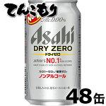 """アサヒドライゼロ350ml×48本(2ケース)【送料無料】ノンアルコールビールテイスト飲料最もビールに近い味""""を目指した!"""