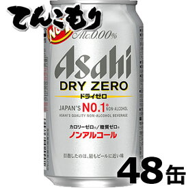 """アサヒ ドライゼロ 350ml×48本(2ケース)【送料無料】ノンアルコールビールテイスト飲料 最もビールに近い味""""を目指した!"""