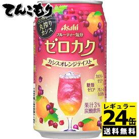 アサヒ ゼロカク ノンアルコールカクテル カシスオレンジテイスト 350ml缶×24本(1ケース)【送料無料】ちょっとオトナの気分が楽しめる、ノンアルコールのカクテルテイスト清涼飲料です。