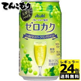 アサヒ ゼロカク シャルドネスパークリングテイスト 350ml×24本(1ケース)【送料無料】ちょっとオトナの気分が楽しめる、ノンアルコールのカクテルテイスト清涼飲料です。