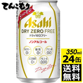 アサヒドライゼロフリー 350ml×24本(1ケース)【送料無料】ノンアルコールビールテイスト飲料 レギュラー缶