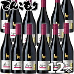 サンタ・ヘレナ・アルパカ・ピノ・ノワール赤750ml12本(ケース販売)【送料無料】赤ワインミディアムボディチリ