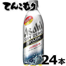 アサヒドライゼロスパーク PET 500ml×24本(1ケース)【送料無料】カジュアルに、気軽に飲める、ペットボトル入りビールテイストです。