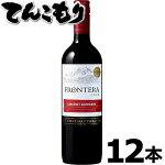 フロンテラカベルネ・ソーヴィニヨン赤750ml12本(ケース販売)【送料無料】赤ワインミディアムボディチリセントラル・ヴァレー