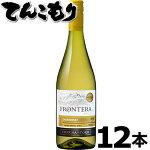 フロンテラシャルドネ白750ml12本(ケース販売)【送料無料】白ワイン辛口チリセントラル・ヴァレー